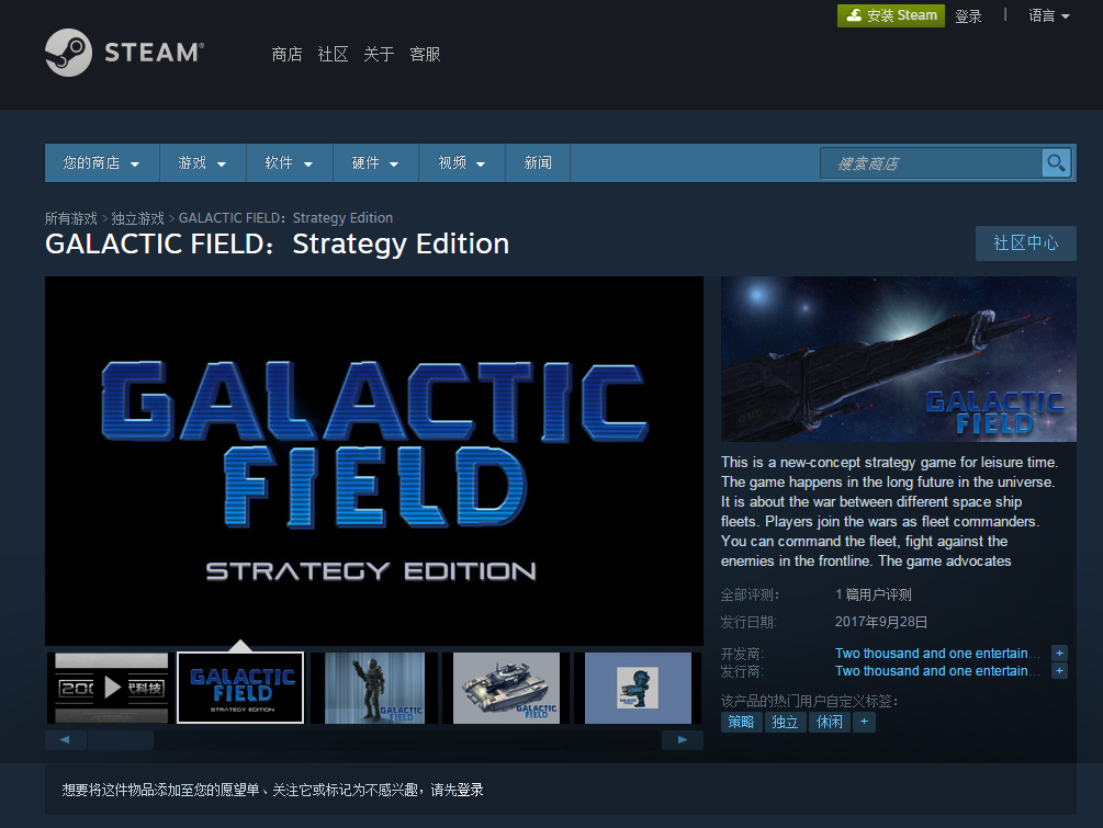 GALACTIC FIELD:Strategy Edition 银河领域 策略版